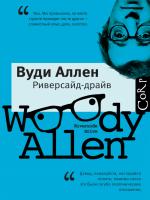 Вуди Аллен - Риверсайд-драйв